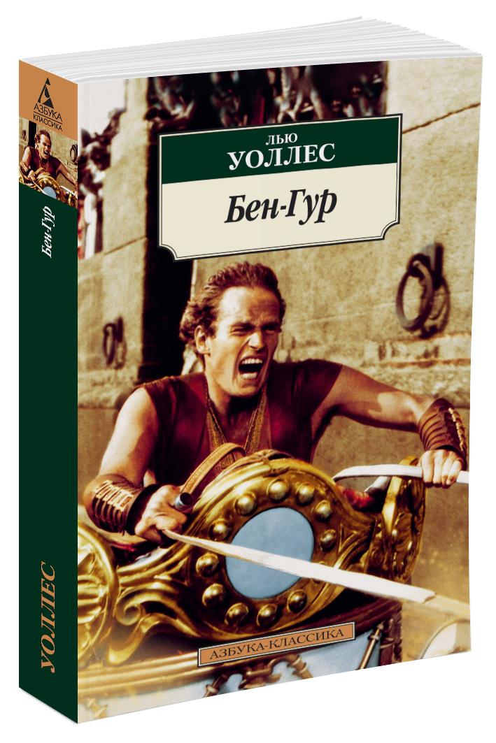 Уоллес Л. Бен-Гур куплю гур б у на соболь 1999г