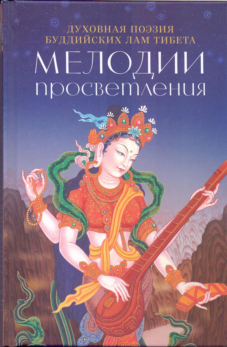 Мелодии Просветления. Духовная поэзия буддийских лам Тибета марпа и история карма кагью жизнеописание марпы переводчика в историческом контексте школы кагью