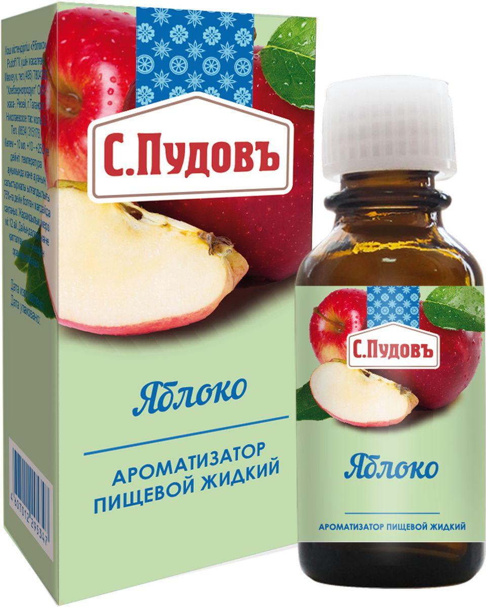 Пудовъ ароматизатор яблоко, 10 мл пудовъ ароматизатор апельсин 10 мл