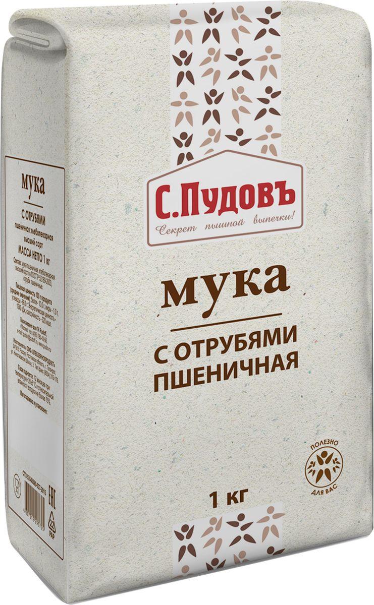 Пудовъ мука с отрубями, 1 кг4607012295705Пшеничная мука с отрубями имеет сбалансированный состав. Благодаря сбалансированной структуре значительно улучшается вкус и польза хлеба и других изделий. В отрубях содержится свыше 80% всех биологически ценных веществ пшеницы: минералов, витаминов, микроэлементов. Отруби отличаются высоким содержанием белка и укрепляют иммунную систему организма.Уважаемые клиенты! Обращаем ваше внимание, что полный перечень состава продукта представлен на дополнительном изображении.