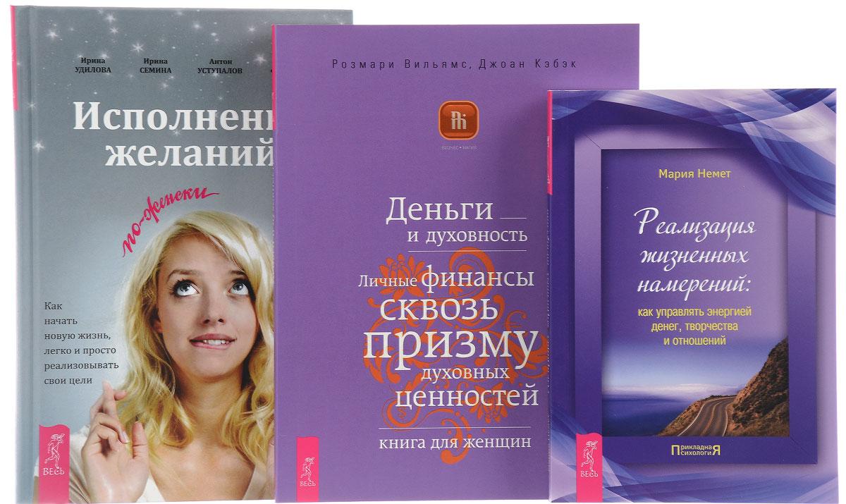 Исполнение желаний. Деньги и духовность. Реализация намерений (комплект из 3 книг).