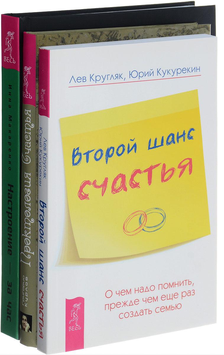 Настроение-за час. Второй шанс счастья. Проктология счастья (комплект из 3 книг)