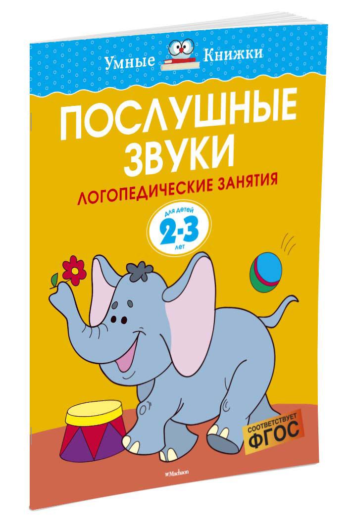 9785389115606 - О. Н. Земцова: Послушные звуки. 2-3 года - Книга