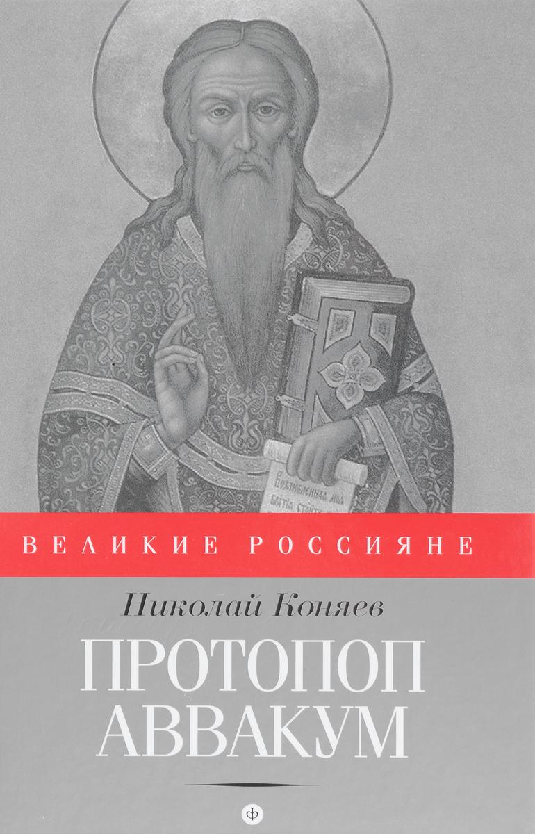 Протопоп Аввакум. Николай Коняев