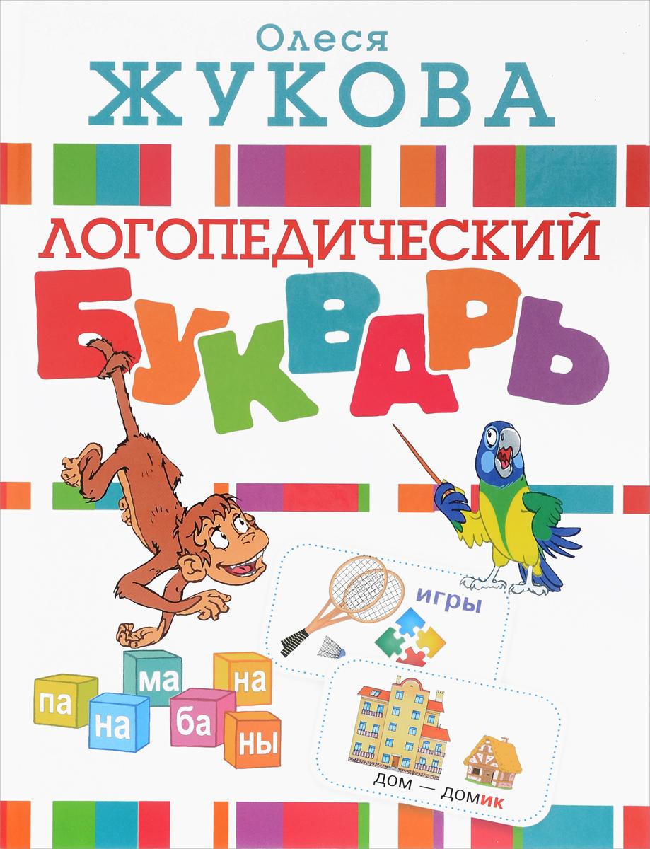 Олеся Жукова Логопедический букварь владимир борисов логопедический букварь