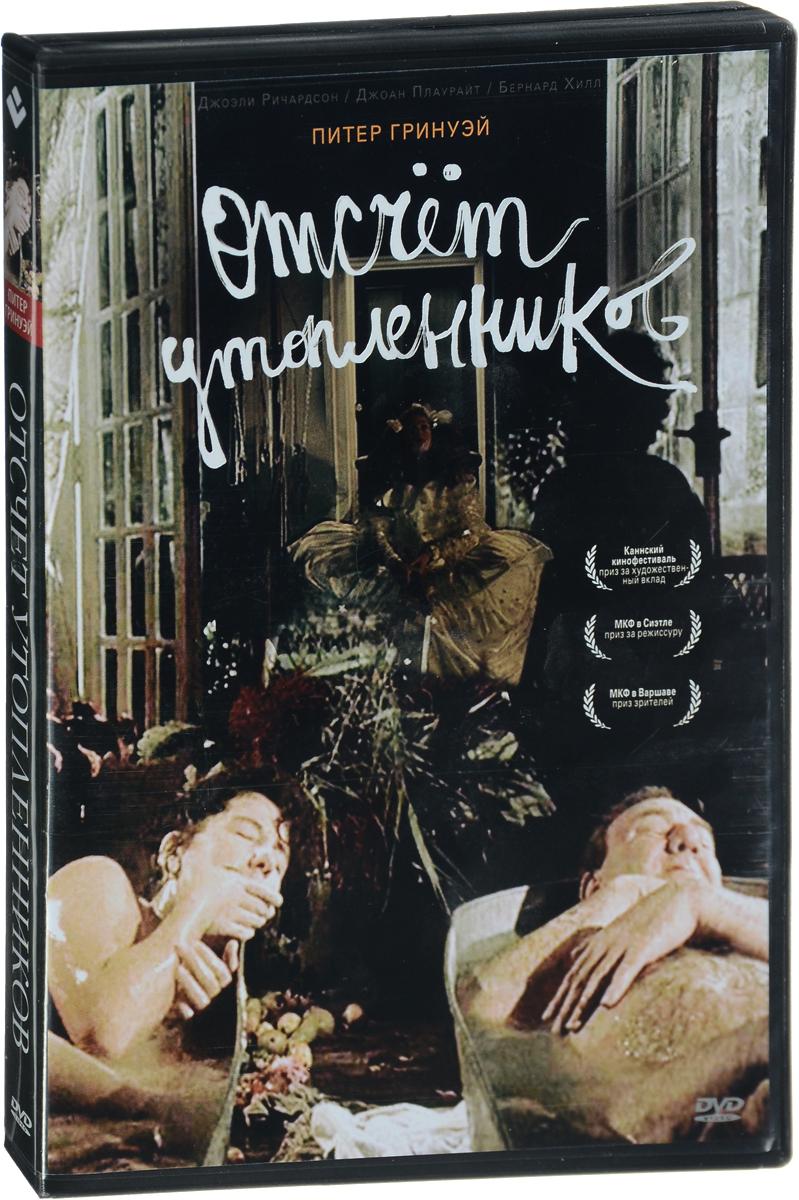 Выдающийся киноавангардист Питер Гринуэй с начала 80-х (если вести отсчет с прославившего его