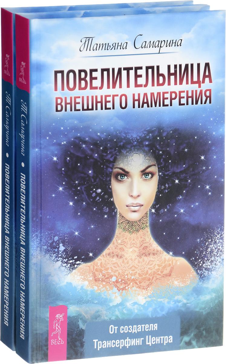 Повелительница внешнего намерения (комплект из 2 книг). Татьяна Самарина