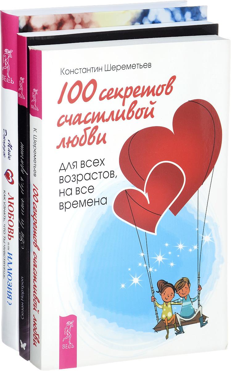 Любовь или иллюзия? 100 секретов счастливой любви. На все есть своя причина (комплект из 3 книг)