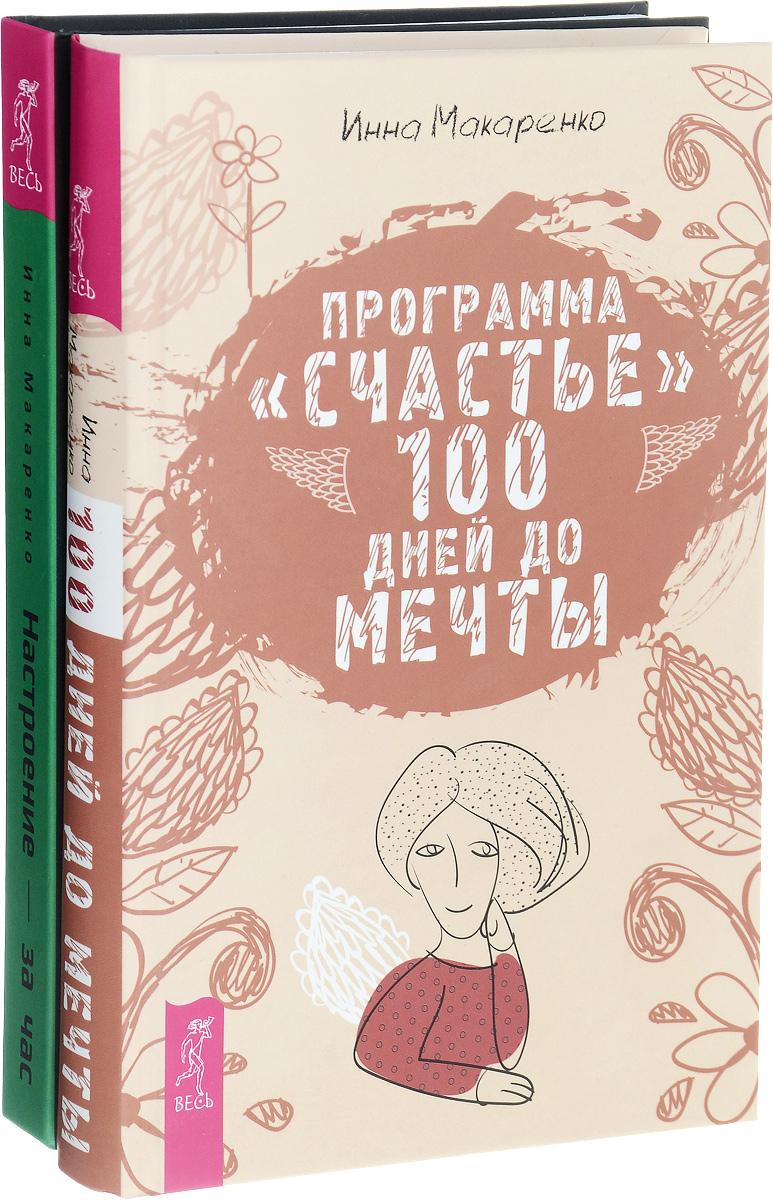 Инна Макаренко Настроение - за час . Программа Счастье (комплект из 2 книг)