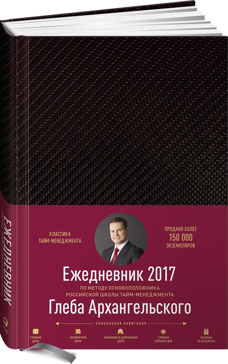 Ежедневник. Метод Глеба Архангельского (датированный, 2017)