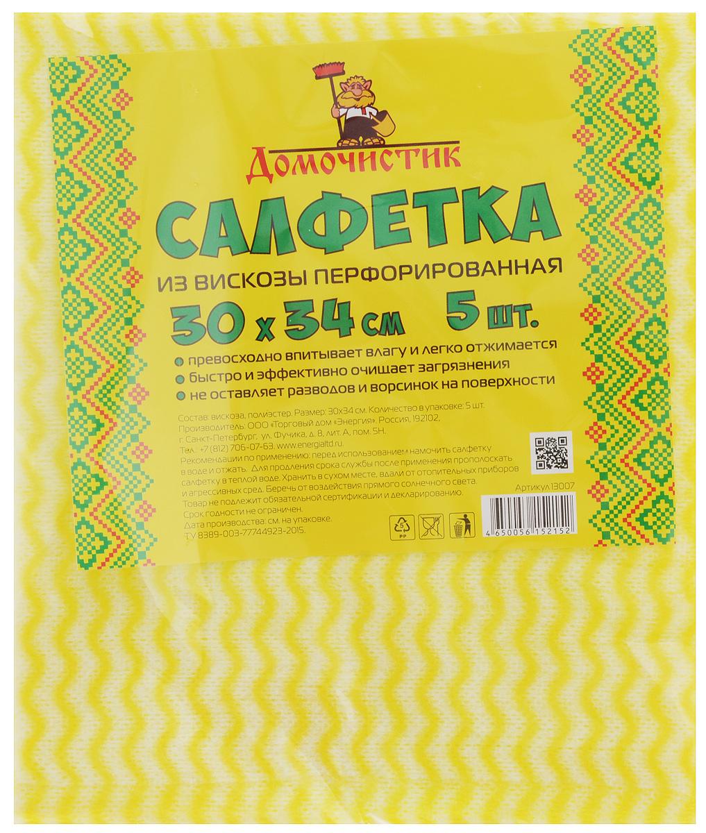 Салфетка для уборки Домочистик из вискозы, перфорированная, цвет: желтый, зеленый, 30 x 34 см, 5 шт13007_желтый, зеленыйПерфорированные салфетки для уборки Домочистик выполнены из вискозы, превосходно впитывают влагу и легко отжимаются. Быстро и эффективно очищают загрязнения, не оставляют разводов. Рекомендации по применению:Перед использованием намочить салфетку в воде и отжать.Для продления срока службы после применения прополоскать в теплой воде.Хранить в сухом месте, вдали отопительных приборов и агрессивных сред.