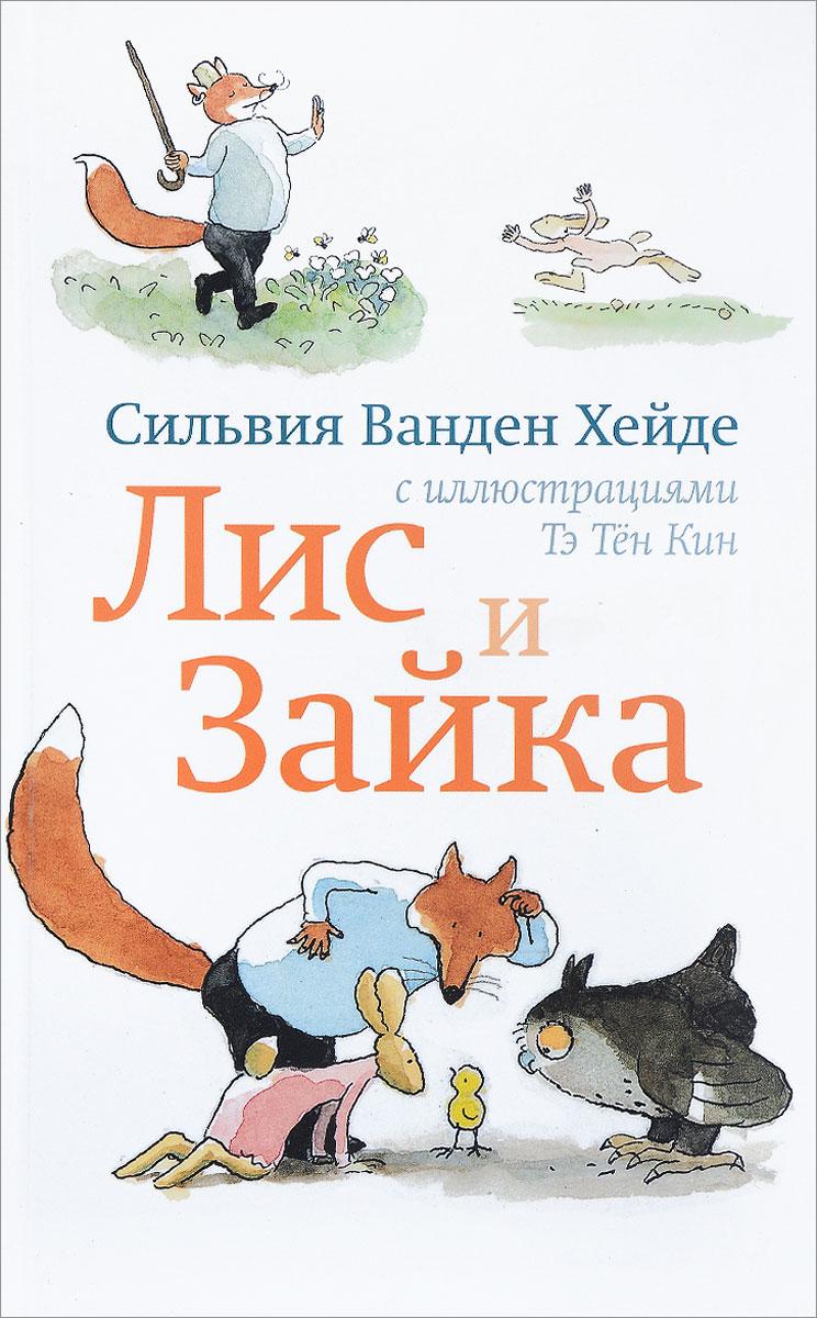 Сильвия Ванден Хейде Лис и Зайка ванден с лис и зайка на острове