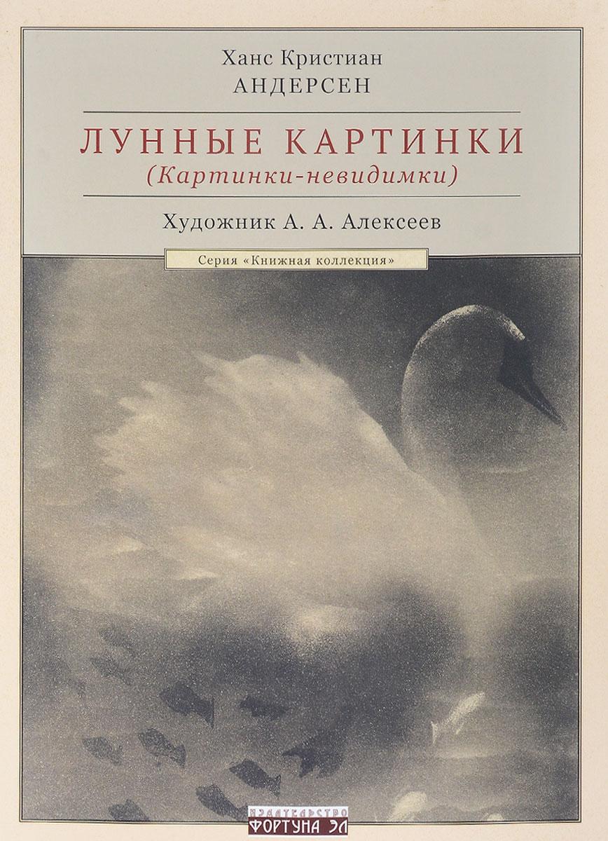 Ханс Кристиан Андерсен Лунные картинки (Картинки- невидимки) ньютон картинки