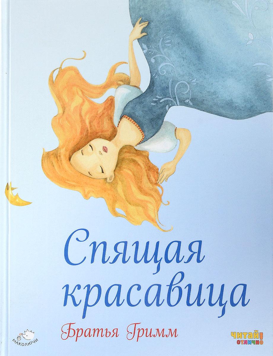 Братья Гримм Спящая красавица книги издательство акварель спящая красавица