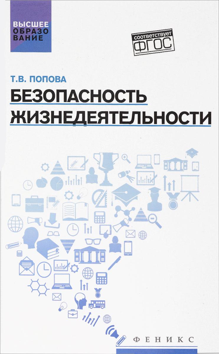 Т. В. Попова Безопасность жизнедеятельности. Учебное пособие основы электромагнитной безопасности учебное пособие