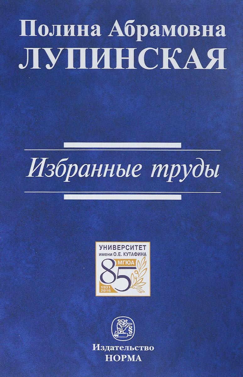 П. А. Лупинская П. А. Лупинская. Избранные труды плакетка герб прокуратуры рф