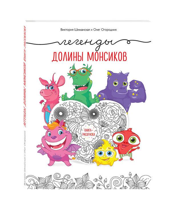 Виктория Шиманская, Олег Огородник Легенды долины монсиков. Книга-раскраска