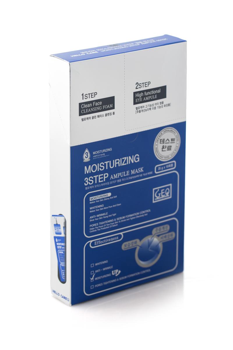Маска для лица Moisturizing 3Step Ampoule Mask, 10 шт800150663-шаговая программа включает в себя пенку для умывания, маску на нетканой основе, пропитанную сывороткой и сыворотку вокруг глаз. Маска предназначена для ухода за кожей лица. После использования данной программы кожа становится более увлажненной и ухоженной
