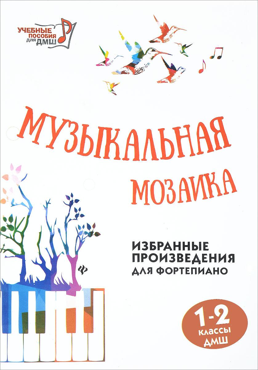 Музыкальная мозаика. Избранные произведения для фортепиано. 1 - 2 классы ДМШ хрестоматия для фортепиано произведения крупной формы младшие классы дмш