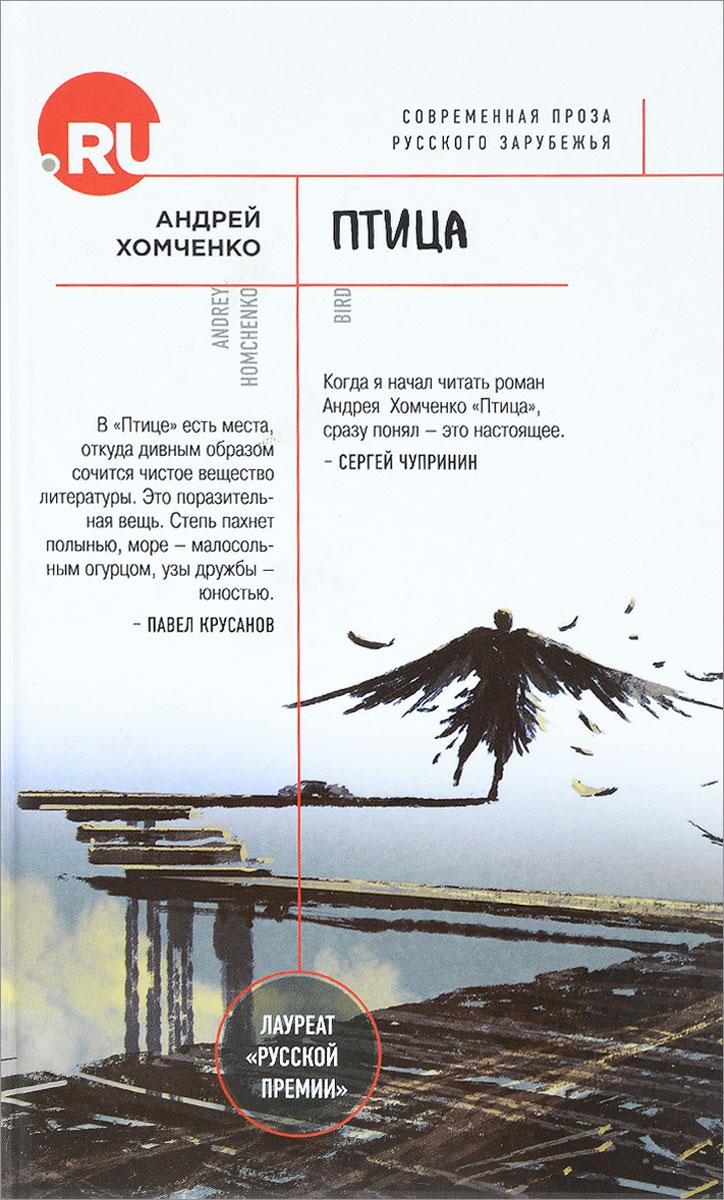 Андрей Хомченко Птица skygate net в донецке