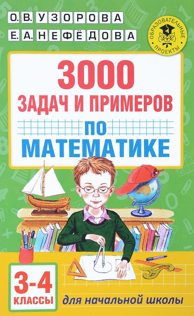 О. В. Узорова, Е. А. Нефедова 3000 задач и примеров по математике. 3-4-й классы математике 3000 задач по гдз