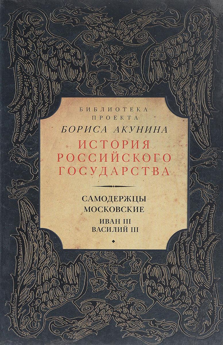 Акунин Борис Самодержцы московские. Иван III. Василий III