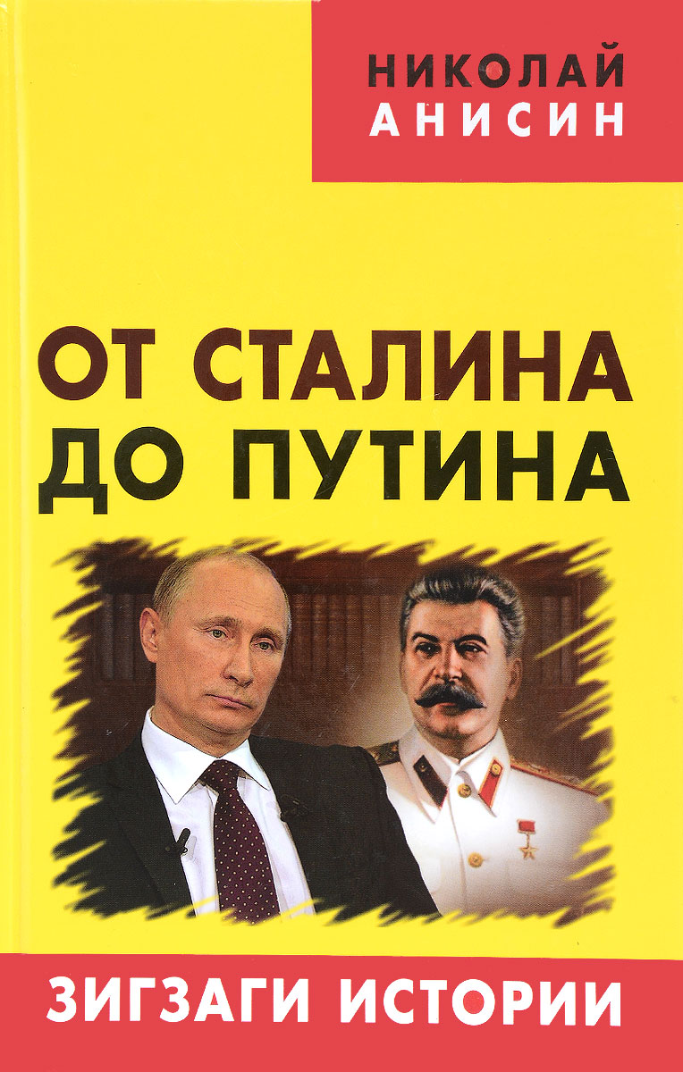 Николай Анисин От Сталина до Путина. Зигзаги истории