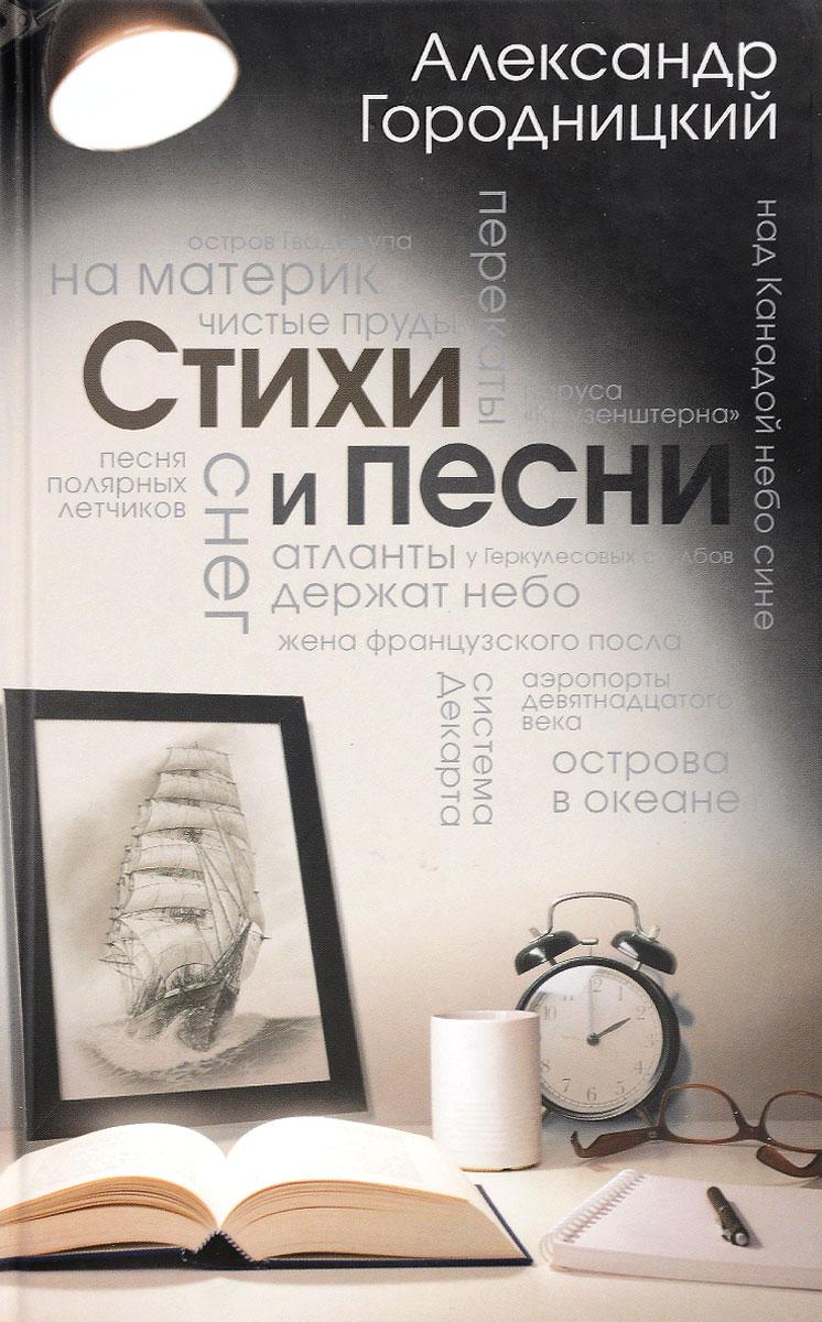 Александр Городницкий Александр Городницкий. Стихи и песни кожаные куртки в шымкенте