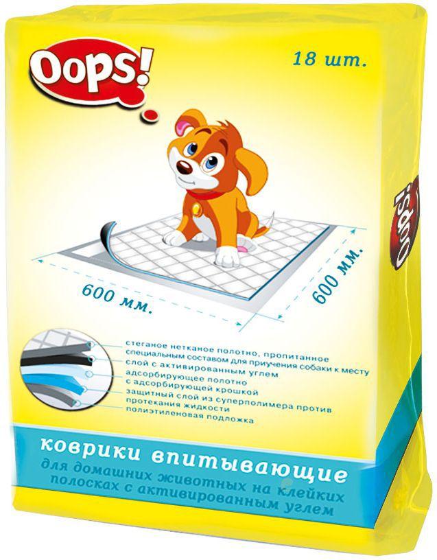 Коврики защитные OOPS!, на клейких полосках, с антисептической угольной прослойкой, для кошек и собак, 60 х 60 cм, 18 шт6174Коврики OOPS! содержат стеганое нетканое полотно, пропитанное специальным составом для приучения собак к месту, слой с активированным углем, адсорбирующее полотно с адсорбирующей крошкой, защитный слой из суперполимера против протекания жидкости и полиэтиленовую подложку.В упаковке 18 шт.Использование: впитывающие коврики незаменимы при посещении грумерского салона, при посещении ветеринарного врача, при появлении потомства, в первые месяцы жизни, в период лактации, при поездках в самолетах и поездах, машинах на дачу, при участии в выставках и соревнованиях. Впитывающие коврики это — чистый пол в вашей квартире и чистая мебель, так как коврик можно использовать как подстилку на диван. И много, много всего, где коврики будут для вас незаменимыми помощниками.