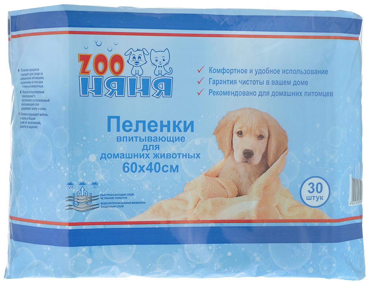 Пеленки для животных ZOO Няня, впитывающие, 60 х 40 см, 30 шт52178Одноразовые впитывающие пеленки ZOO Няня прекрасно подходят для ухода за домашними питомцами, незаменимы в поездке и переноске животных. Основа изделий состоит из полиэтилена, который предохраняет от протекания, а специальный впитывающий слой удерживает влагу и запах. Впитывающие пеленки для собак и щенков ZOO Няня позволят вам быстро приучить питомца к туалету в нужном месте. Способ применения: положите пеленку на пол/в лоток полиэтиленовой стороной вниз, тканевой вверх. Подведите собаку к пеленке, дайте ее обнюхать - почувствовать уникальный запах, привлекающий вашего питомца.Состав: целлюлоза, нетканый материал, медицинская бумага, полиэтилен, клей.Комплектация: 30 шт.Размер: 60 х 40 см.
