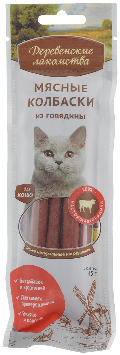 Лакомство для кошек Деревенские лакомства, мясные колбаски из говядины, 45 г лакомство для кошек деревенские лакомства дольки из крольчатины 45 г