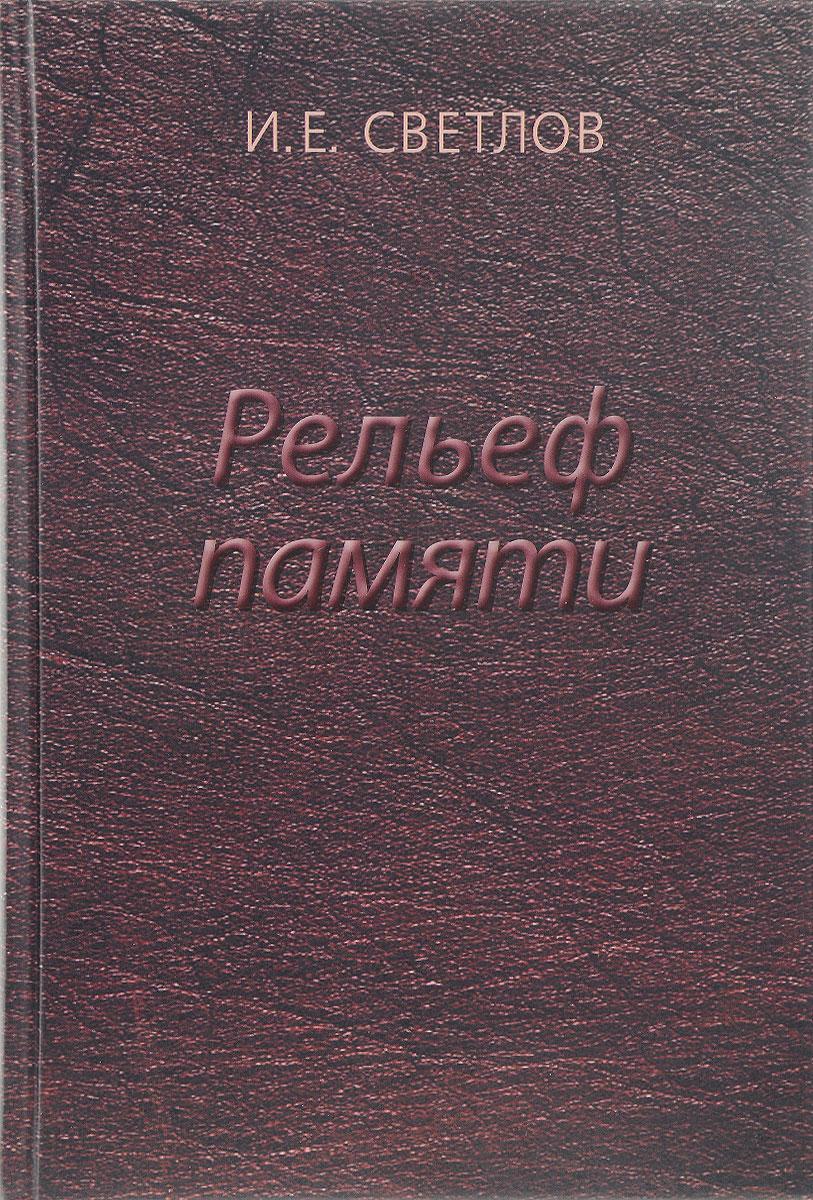 И. Е. Светлов Рельеф памяти светлов и рельеф памяти