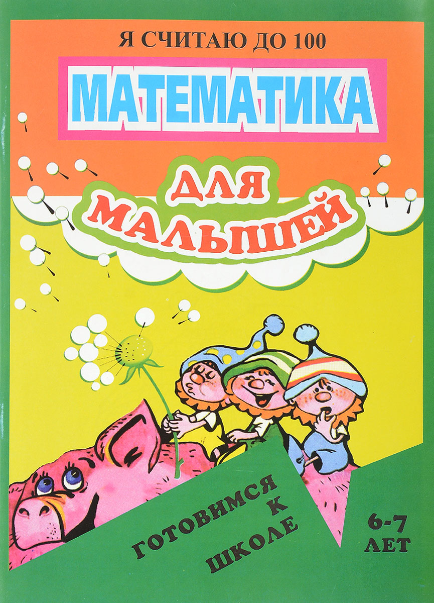 Математика для малышей. Я считаю до 100 сборник ателье 2003 мюллер и сын техника кроя