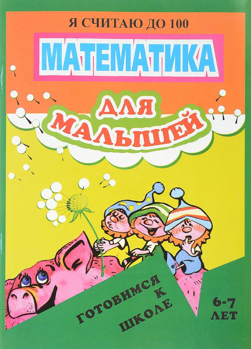 Математика для малышей. Я считаю до 100 техника