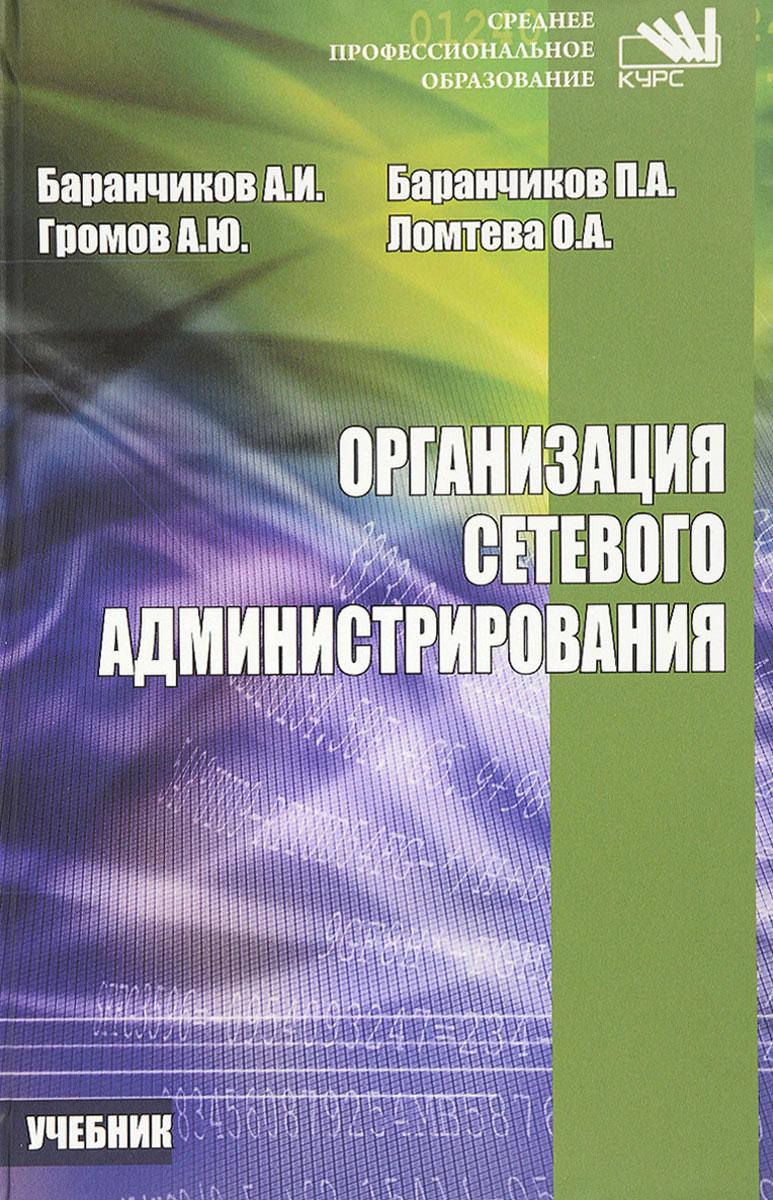 Организация сетевого администрирования. Учебник