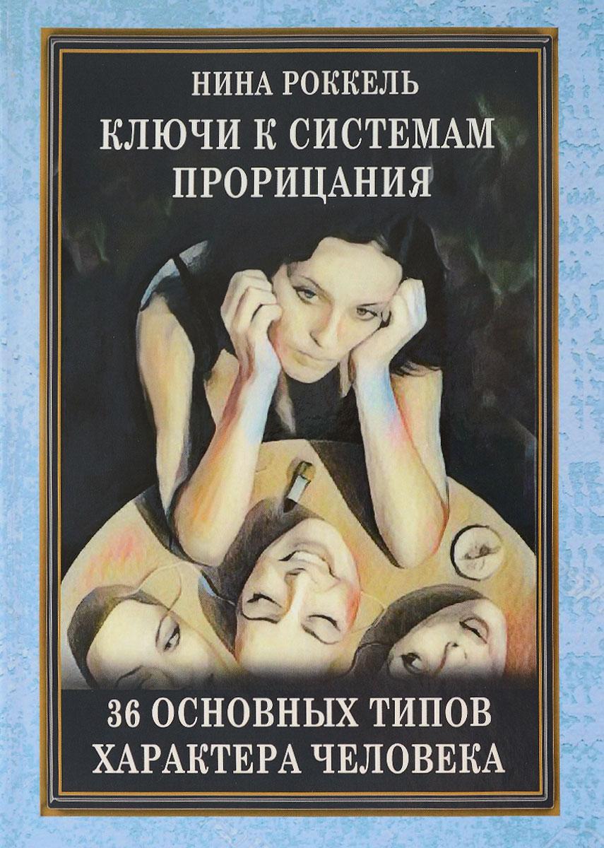 Нина Роккель Ключи к системам прорицания. 36 типов характера человека