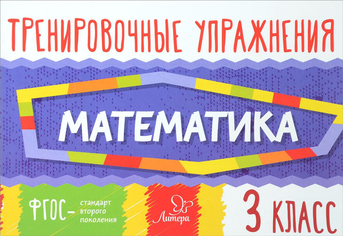 О. Д. Ушакова Математика. 3 класс. Тренировочные упражнения программный комплекс администратор д в кургане