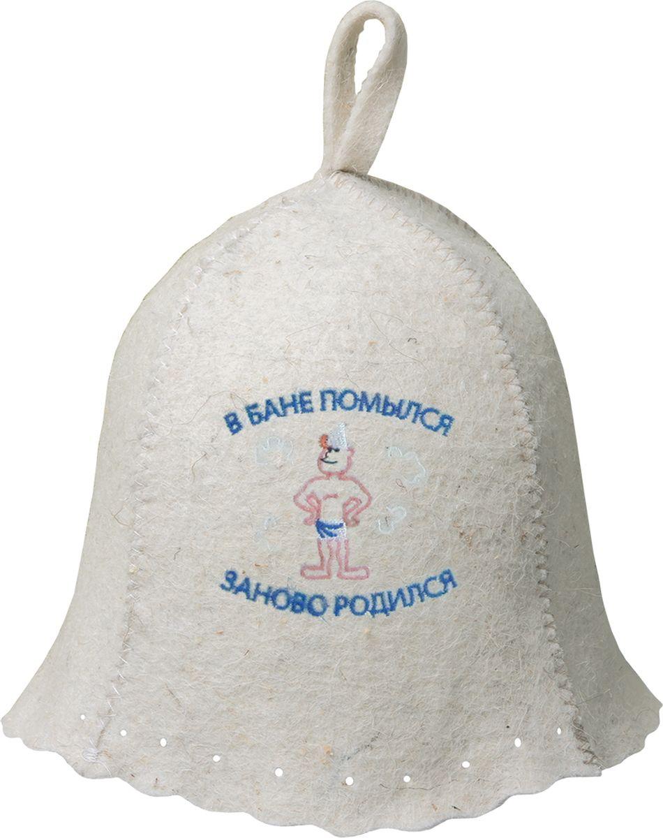 Шапка для бани и сауны Hot Pot В бане помылся - заново родился41164Шапка для бани и сауны Hot Pot — это необходимый аксессуар при посещении парной. Такая шапка защитит от головокружения и перегрева головы, а также предотвратит ломкость и сухость волос. Изделие замечательно впитывает влагу, хорошо сидит на голове, обеспечивает комфорт и удовольствие от отдыха в парилке. Незаменима в традиционной русской бане, также используется в финских саунах, где температура сухого воздуха может достигать 100°С. Шапка дополнена вышивкой с забавной надписью и петлей для подвешивания на крючок.