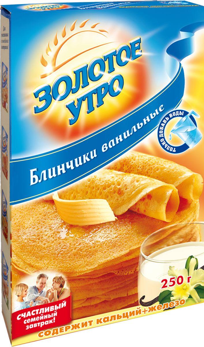 Золотое Утро блинчики ванильные, 250 г4607012291332Вкусные и простые в приготовлении ванильные блины, созданные для счастливых семейных завтраков.Входящие в состав смеси кальций, железо и витамины обеспечивают сбалансированное питание для взрослых и детей. Благодаря уникальной рецептуре и натуральным ингредиентам вы можете быстро и без хлопот порадовать близких и родных ароматными блинами.Отличный выбор для любящих мам и бабушек, которые гордятся своими горячими питательными завтраками.