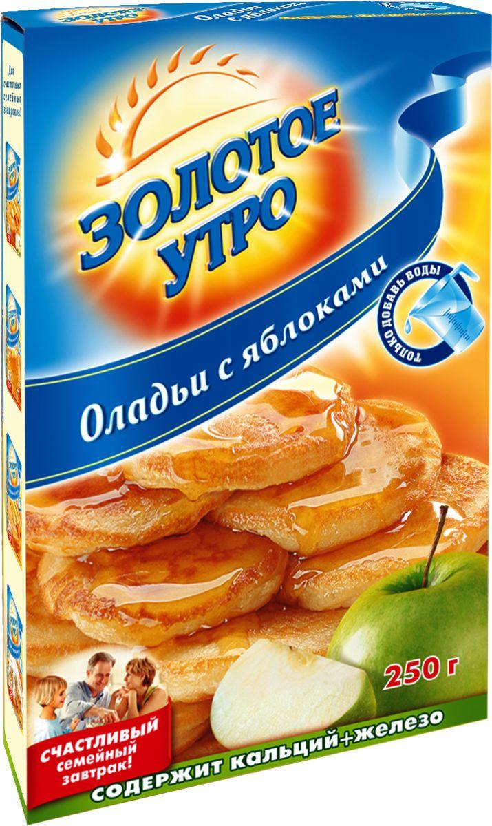 Золотое Утро оладьи с яблоками, 250 г4607012291363Вкусные и простые в приготовлении оладьи с яблоками придутся по вкусу заботливым хозяюшкам, предпочитающим питательные и полезные завтраки для своих домочадцев. В состав смеси входят кальций, железо и витамины - необходимые элементы суточного рациона и взрослых, и детей. Благодаря уникальной рецептуре и натуральным ингредиентам вы можете быстро и без хлопот порадовать близких и родных яблочными оладьями.