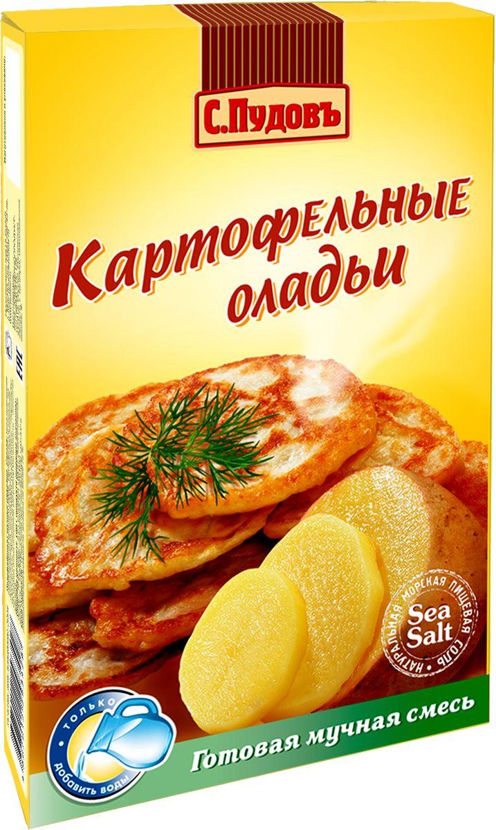Пудовъ оладьи картофельные, 250 г