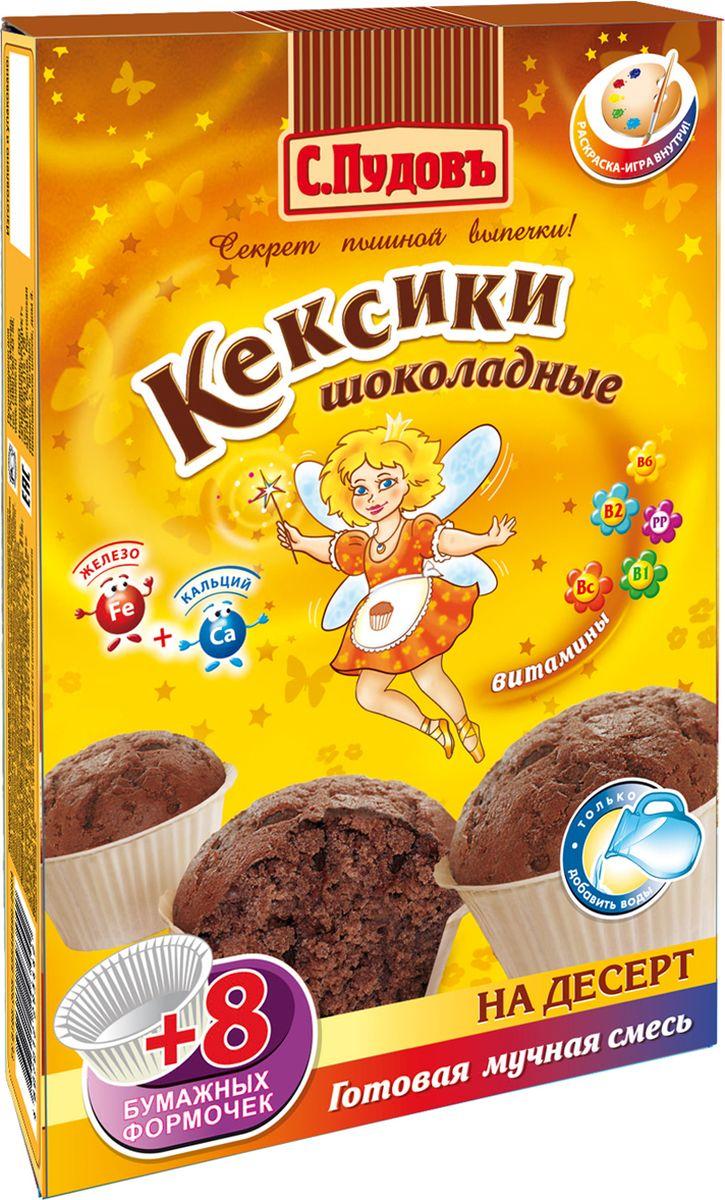 Пудовъ кексики шоколадные, 250 г4607012293435Кексики - изысканная выпечка, которую может приготовить даже ребенок!Нежнейшие легкие кексики станут любимым лакомством ваших родных. Окружите вашу семью ароматом любви и заботы.Внутри упаковки вы найдете игру-раскраску.