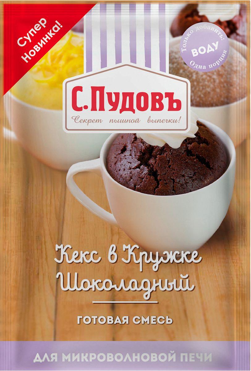 Пудовъ кекс в кружке шоколадный, 70 г