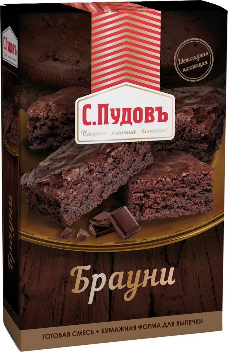 Пудовъ торт брауни, 350 г4607012297815Брауни - один из самых популярных десертов в мире, шоколадное пирожное с влажной серединкой. Был придуман в 1893 году на кухне легендарного отеля Palmer в Чикаго.Ярко выраженный вкус и восхитительный шоколадный аромат, в сочетании с тонкой хрустящей корочкой, ставят этот изумительный десерт в ряд лучших в мировом кулинарном искусстве.