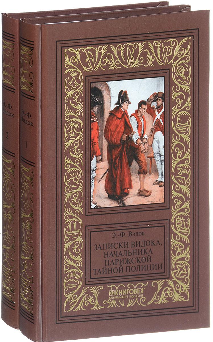 Записки Видока, начальника Парижской тайной полиции. В 2 томах (комплект из 2 книг)