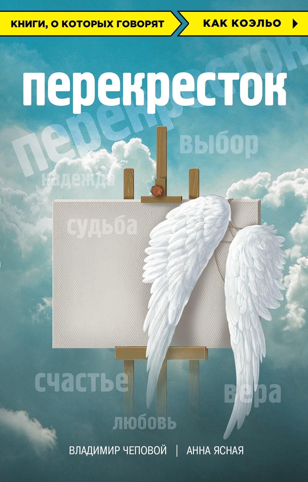 Чеповой Владимир Витальевич Перекресток lego перекресток