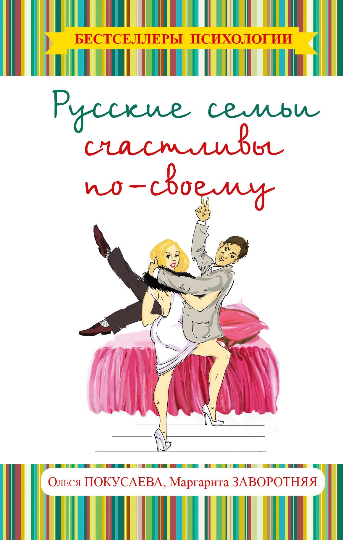цена на Заворотняя М.И., Покусаева О.В. Русские семьи счастливы по-своему