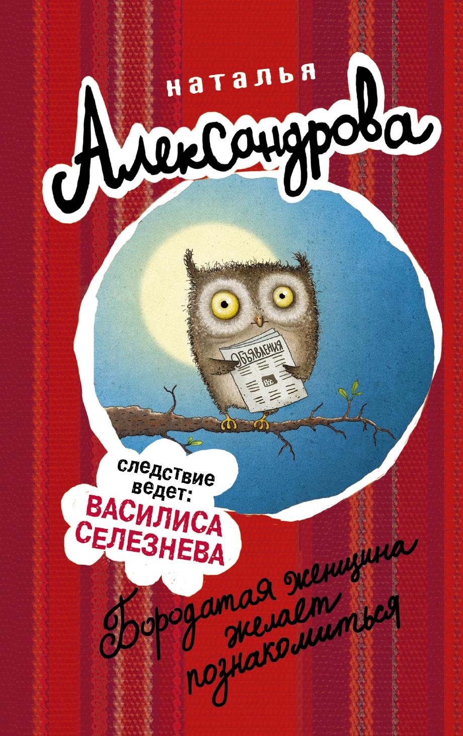 Александрова Наталья Николаевна Бородатая женщина желает познакомиться vможно квартиру без согасия мужа