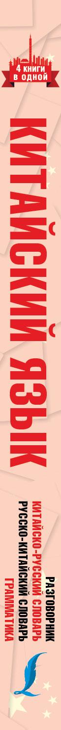 Китайский язык. 4 книги в одной. Разговорник, китайско-русский словарь, русско-китайский словарь, грамматика.