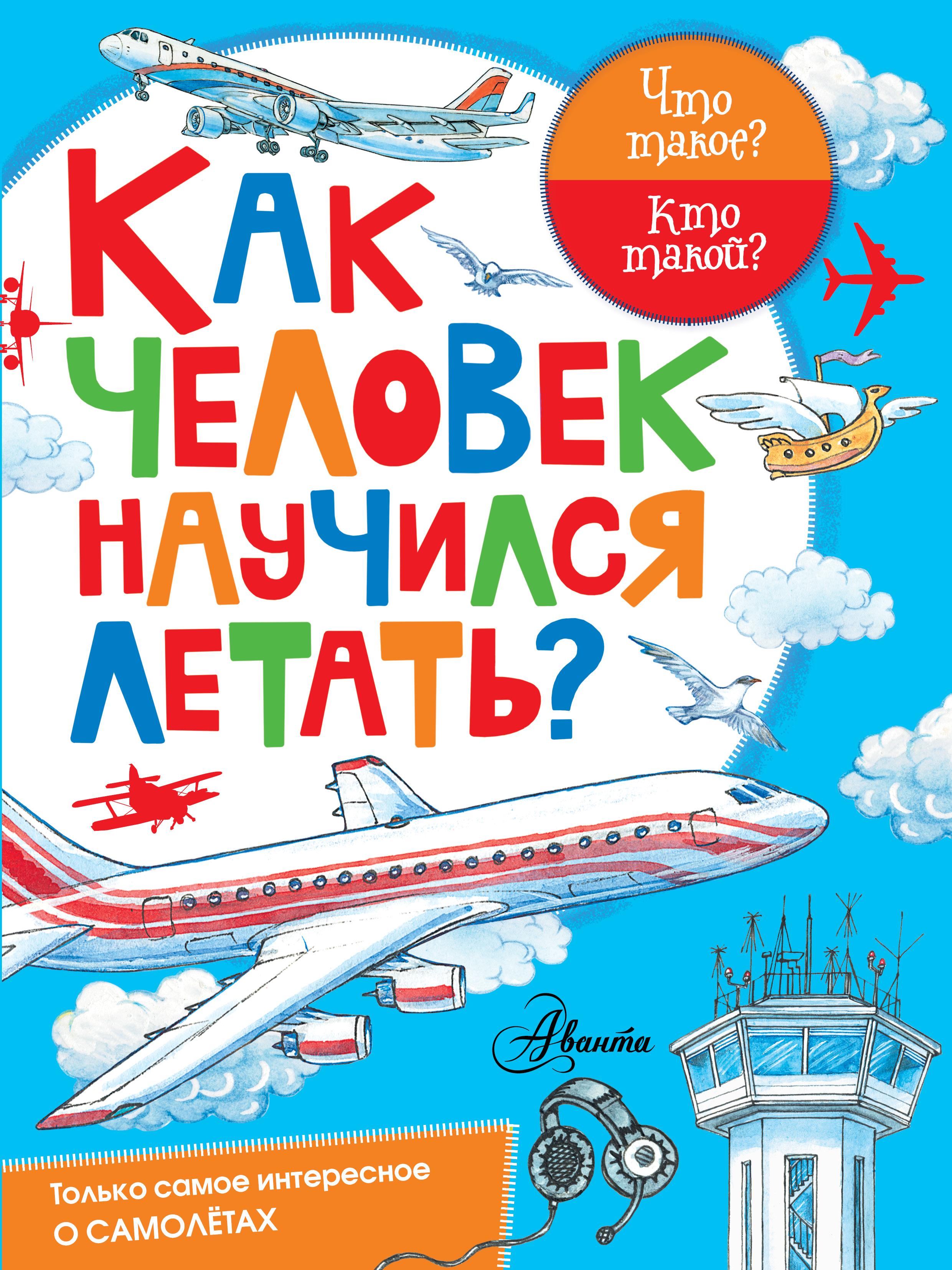 Владимир Малов Как человек научился летать?